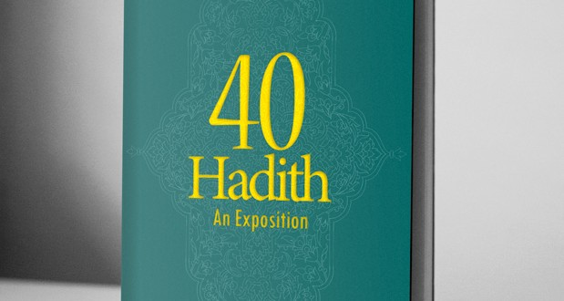 Fourty Hadith; An exposition – eBook