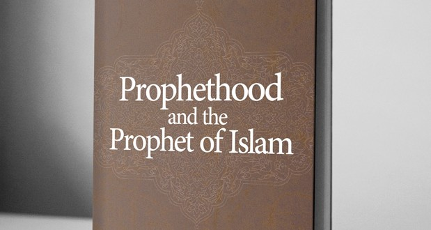 Prophethood and the Prophet of Islam – eBook
