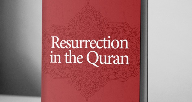 Resurrection in the Quran – eBook