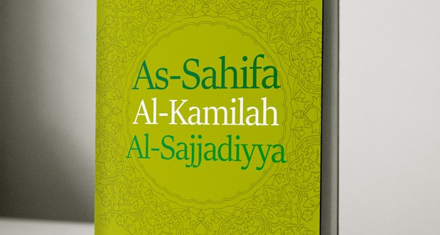As-sahifa Al-Kamilah Al-Sajjadyya – eBook