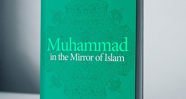 Muhammad in the Mirror of Islam – eBook