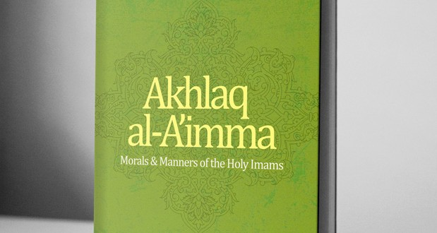 Akhlaq al-A'imma, Morals & Manners of the Holy Imams – eBook