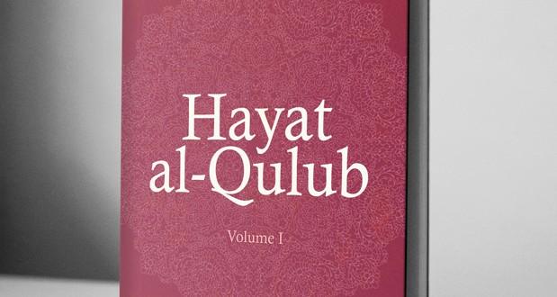 Hayat Al-Qulub, Vol. 1 – eBook