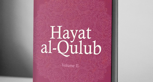 Hayat Al-Qulub, Vol. 2 – eBook