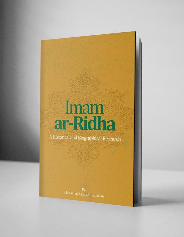 Imam-ar-Ridha