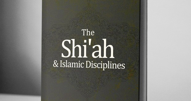The Shi'ah and Islamic Disciplines – eBook