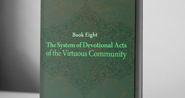 The Role of the Ahl al-Bayt in Building the Virtuous Community #8 – eBook