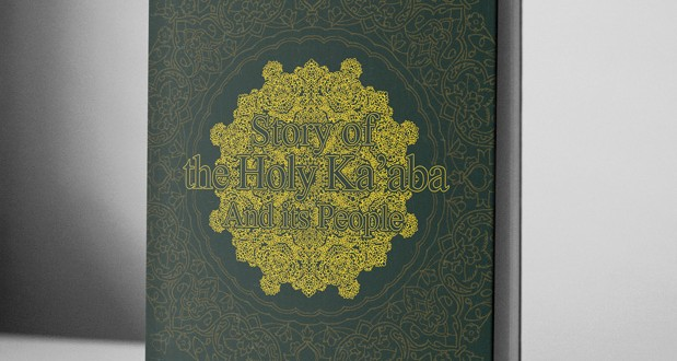 Story of the Holy Ka'aba And its People – eBook
