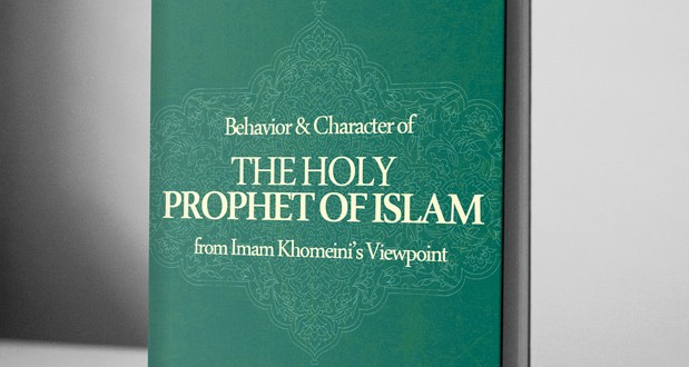 Behavior & Character of The Holy Prophet of Islam – eBook
