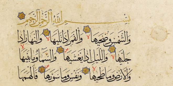 Ramadan, The spring of Qur'an
