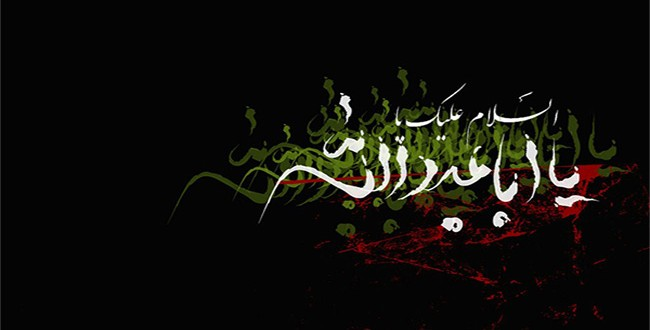 Why Husayn (a.s.) Is Not Forgotten?