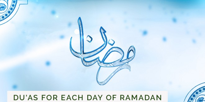 Du'as for each day of Ramadan/4th day